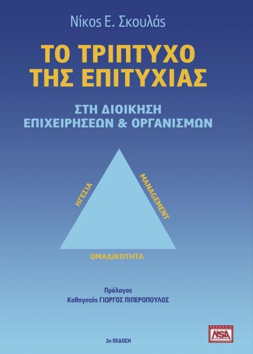 N Skoulas book cover triptyxo epityxias