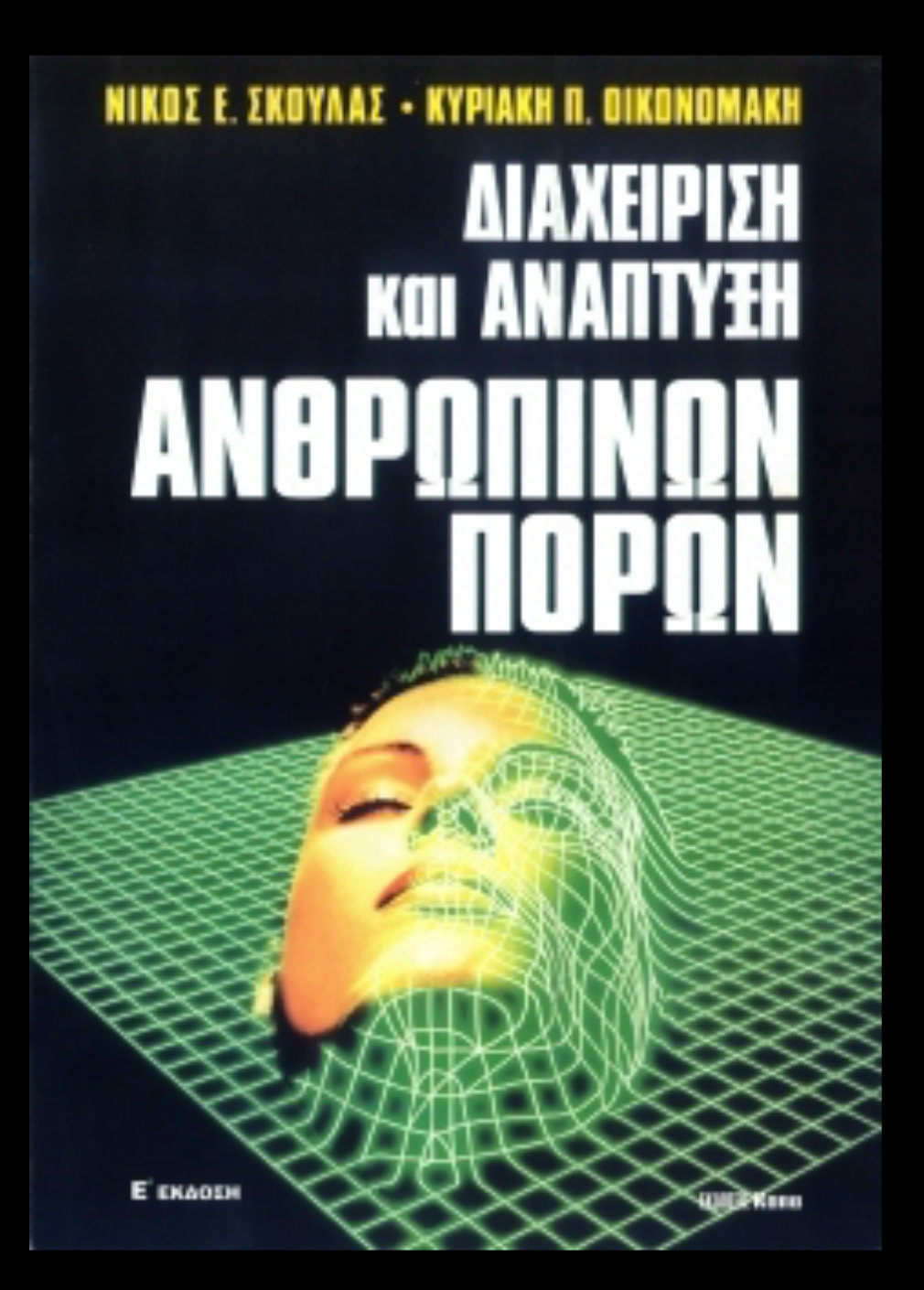 anthropinonporon