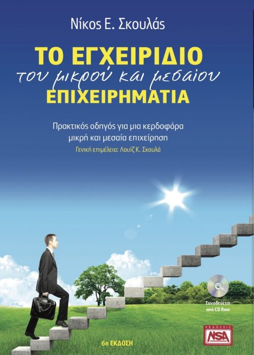 Nikos Skoulas Egxeiridio epixeirimatia